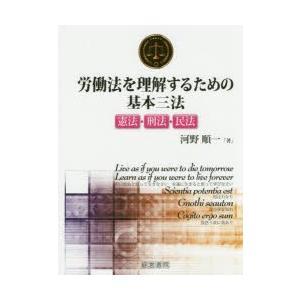 労働法を理解するための基本三法 憲法・刑法・民法|dss