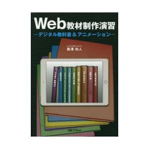 本 ISBN:9784863453548 黒澤和人/著 出版社:丸善プラネット 出版年月:2017年...
