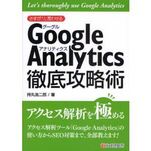 本 ISBN:9784863540248 持丸浩二郎/著 出版社:シーアンドアール研究所 出版年月:...