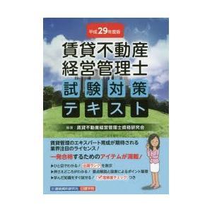 賃貸不動産経営管理士試験対策テキスト 平成29年度版の商品画像