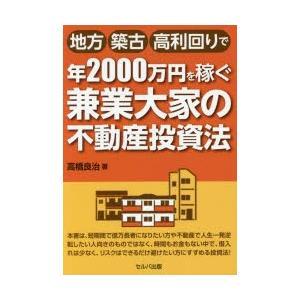 地方・築古・高利回りで年2000万円を稼ぐ兼業大家の不動産投資法の商品画像 ナビ