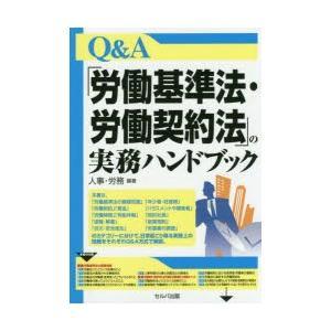 Q&A「労働基準法・労働契約法」の実務ハンドブック|dss