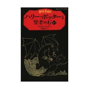 本 ISBN:9784863892316 J.K.ローリング/作 松岡佑子/訳 出版社:静山社 出版...