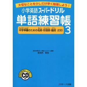 小学英語スーパードリル単語練習帳 大切なことを少しだけ早く勉強しよう! 3|dss
