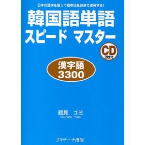 韓国語単語スピードマスター 日本の漢字を使って韓単語を超速で増強する! 漢字語3300 dss