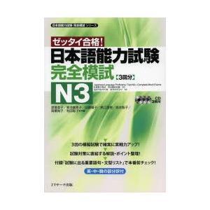 日本語能力試験完全模試N3 ゼッタイ合格!