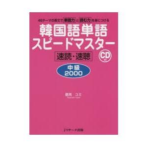 韓国語単語スピードマスター中級2000 速読・速聴 dss