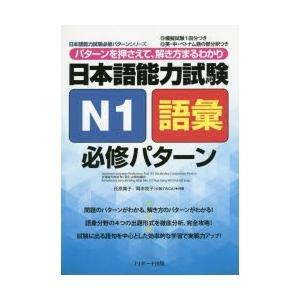 日本語能力試験N1語彙必修パターン パターンを押さえて、解き方まるわかり