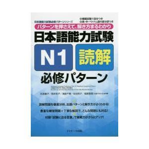日本語能力試験N1読解必修パターン パターンを押さえて、解き方まるわかり