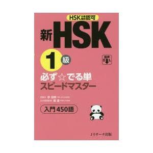 新HSK1級必ず☆でる単スピードマスター入門450語 HSK主催機関認可|dss