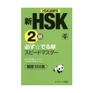 新HSK2級必ず☆でる単スピードマスター基礎550語 HSK主催機関認可|dss