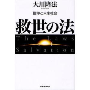 本 ISBN:9784863950917 大川隆法/著 出版社:幸福の科学出版 出版年月:2011年...