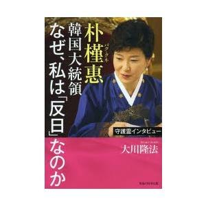 本 ISBN:9784863954458 大川隆法/著 出版社:幸福の科学出版 出版年月:2014年...