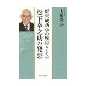 「経営成功学の原点」としての松下幸之助の発想 大川隆法 著 古本の商品画像 ナビ