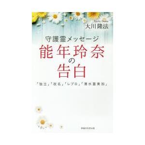 守護霊メッセージ能年玲奈の告白 「独立」「改名」「レプロ」「...