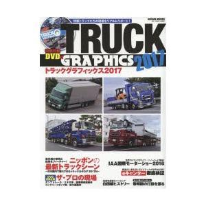 トラックグラフィックス 2017|dss