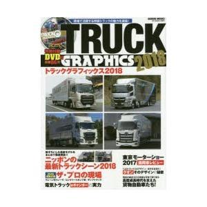 トラックグラフィックス 2018|dss