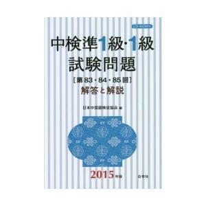 中検準1級・1級試験問題 解答と解説 2015年版 dss