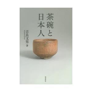 茶碗と日本人|dss