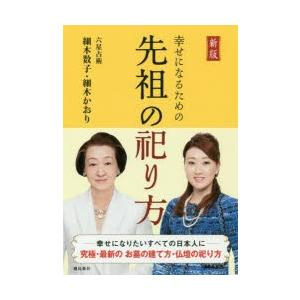本 ISBN:9784864106610 細木数子/著 細木かおり/著 出版社:飛鳥新社 出版年月:...