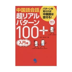 本 ISBN:9784864540537 ハンミンイ/著 ソヒョンミ/日本語版翻訳・編集協力 キムダ...