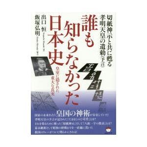 誰も知らなかった日本史 切紙神示と共に甦る孝明天皇の遺勅〈予言〉 皇室に隠された重大な真実