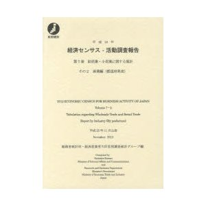 経済センサス-活動調査報告 平成24年第7巻その2|dss