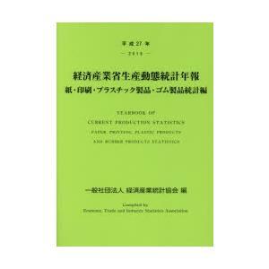 経済産業省生産動態統計年報 紙・印刷・プラスチック製品・ゴム製品統計編 平成27年|dss