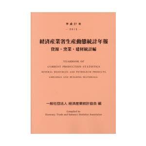 経済産業省生産動態統計年報 資源・窯業・建材統計編 平成27年|dss
