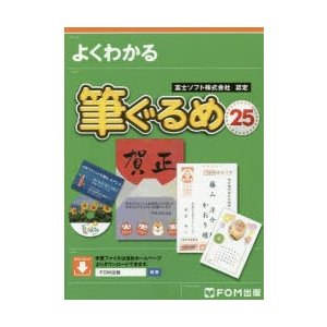 本 ISBN:9784865103328 富士通エフ・オー・エム株式会社/著制作 出版社:FOM出版...