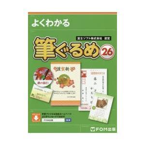 本 ISBN:9784865103625 富士通エフ・オー・エム株式会社/著制作 出版社:FOM出版...