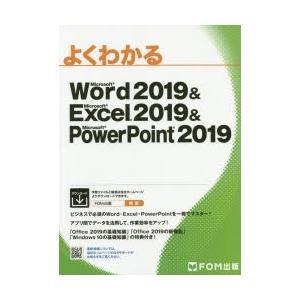 よくわかるMicrosoft Word 2019 & Microsoft Excel 2019 & Microsoft PowerPoint 2019|dss