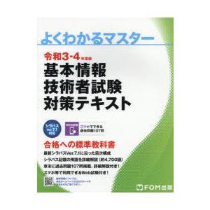 基本情報技術者試験対策テキスト 令和3-4年度版|dss