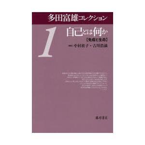 多田富雄コレクション 1|dss