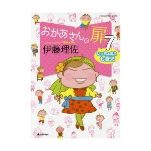 本[ムック] ISBN:9784865932003 伊藤理佐/著 出版社:オレンジページ 出版年月:...