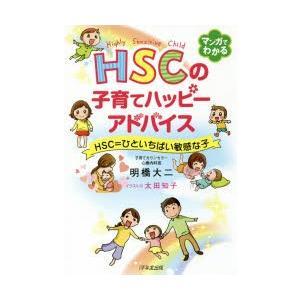 本 ISBN:9784866260341 明橋大二/著 太田知子/イラスト 出版社:1万年堂出版 出...