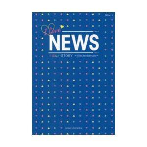 本[ムック] ISBN:9784866323961 NEWS-LOVE研究会/著 出版社:メディアソ...