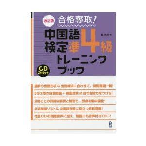 その他 ISBN:9784866390574 戴 暁旬 著 出版社:アスク出版 出版年月:2016年...