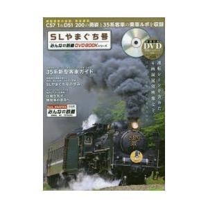 SLやまぐち号 35系新型客車の乗車ルポや客車の全容と「SLやまぐち号」の展望映像などを収録 みんなの鉄道DVD BOOKシリーズ|dss