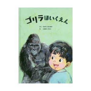 本 ISBN:9784866930619 ながたまさあき/さく はまださわこ/え 出版社:三恵社 出...