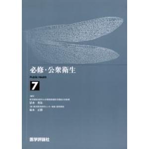 医師国試問題解説 '06-7|dss