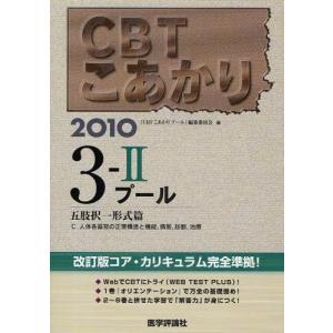 CBTこあかり 2010-3-2