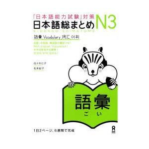 日本語総まとめ N3語彙
