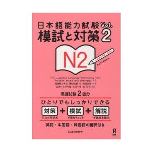 日本語能力試験 N2 模試と対策 2