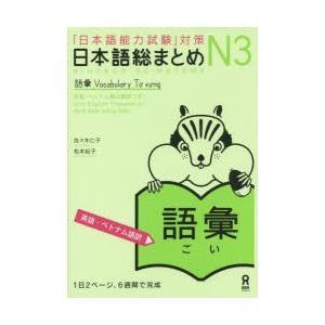 日本語総まとめ N3 語彙 英語・ベトナ