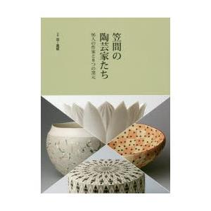 笠間の陶芸家たち 96人の作家と8つの窯元|dss