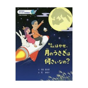 本 ISBN:9784872596717 寺田健太郎/作 乾摩耶子/絵 出版社:大阪大学出版会 出版...