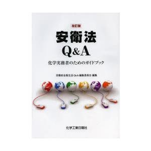 本 ISBN:9784873266237 労働安全衛生法Q&A編集委員会/編集 出版社:化学工業日報...