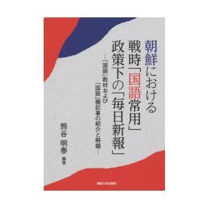 朝鮮における戦時「国語常用」政策下の「毎日新報」 「国語」教材および「国語」欄記事の紹介と解題|dss