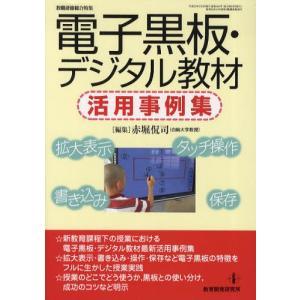 電子黒板・デジタル教材活用事例集|dss